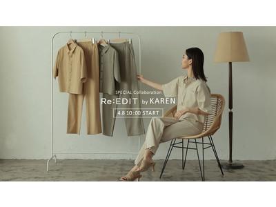 ファッションインフルエンサーKARENとRe:EDITのコラボレーションブランド「Re:EDIT by KAREN」が4月8日販売スタート!