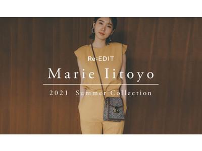 女優・モデルの飯豊まりえが自然を感じさせるプレイフルなカラーを身に纏う。Re:EDIT(リエディ)の最新SUMMER LOOKを公開!