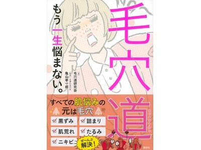 毛穴に特化した美容本『毛穴道』発売3週間で重版決定!Amazon スキンケア部門1位*獲得!