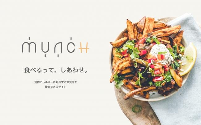 食べるって、しあわせ。食物アレルギーに対応する飲食店を検索できるサイト「MUNCH(マンチ)」への店舗掲載基準を一部公開