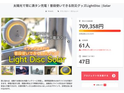 太陽光で常に満タン充電!普段使いできる防災グッズ Light Disc Solar   CAMPFIREで販売開始