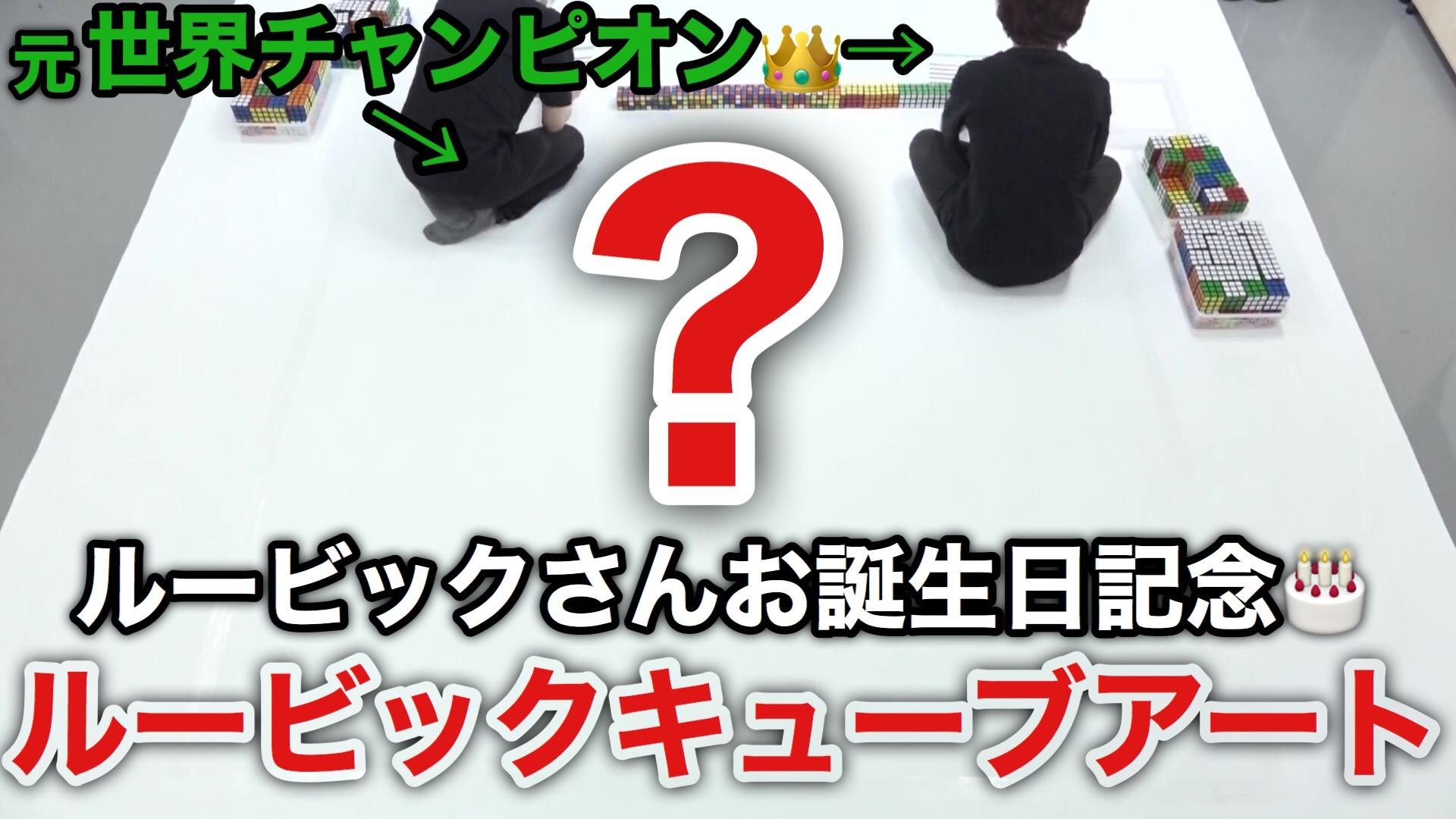 【ルービックキューブアート】世界大会チャンピオンがつくる!1,600個使用の特大お祝いアート