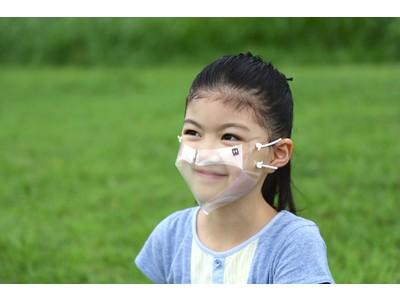 ウイルスと熱中症から子供をまもる!新素材で画期的なマスク「BREATHE SCREEN KIDS」を新発売