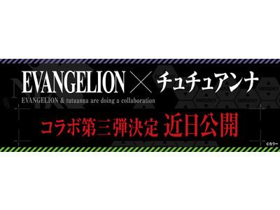 「エヴァンゲリオン×チュチュアンナ」コラボ第三弾決定!プレゼントキャンペーン実施中!