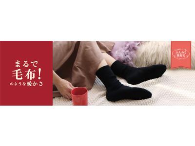 販売枚数累計150万枚突破!「まるで⽑布のような暖かさ」の靴下が発売中!