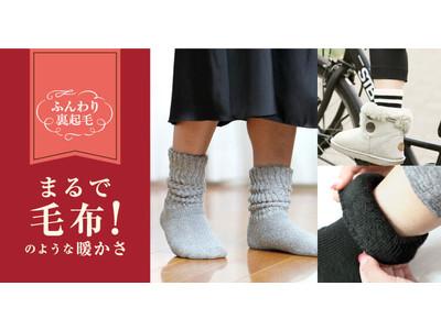 「まるで毛布を履いてるみたい!」コスパも暖かさも最強と話題の靴下、大人気発売中!