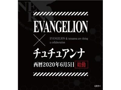 「エヴァンゲリオン×チュチュアンナ」コラボ商品を公式オンラインストア限定で発売。