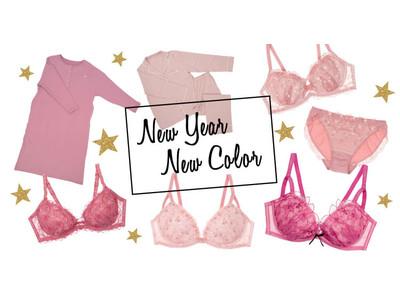 今年はニュアンスピンクが気分!チュチュアンナのブラやパジャマで、新しい1年をスタートしよう♪