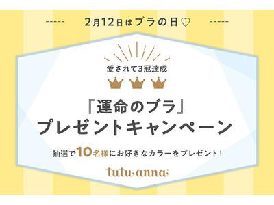 2月12日はブラの日!愛されて3冠達成『運命のブラ』プレゼントキャンペーン実施中!