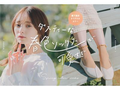 大人気モデル「橋下美好」とコラボ!ダスティーな春色が可愛いオリジナルカラーソックスが発売!