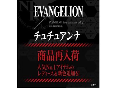「エヴァンゲリオン×チュチュアンナ」コラボ商品を公式オンラインストア限定で再入荷決定!