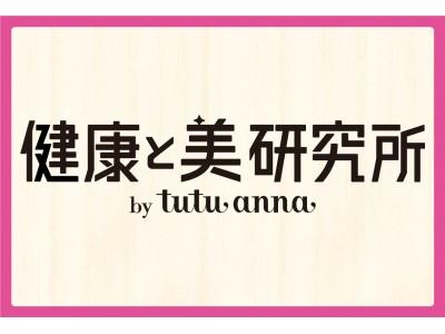 「履くだけ・着るだけ」でキレイな姿勢をサポート『健康と美研究所 by tutuanna』シリーズ新発売