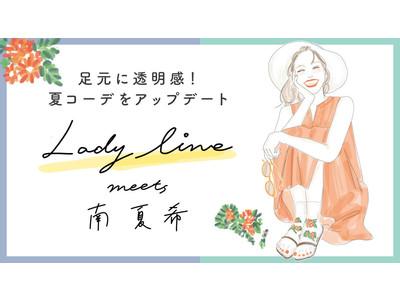 人気イラストレーター南夏希がチュチュアンナ「LADY LINE」の夏コーデを新提案