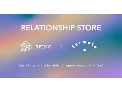 性に関する「タブー」を解こう。 CREATIVE STUDIO『REING』が、フェムテック市場の活性化を牽引する『fermata』とストア型コラボイベントを開催