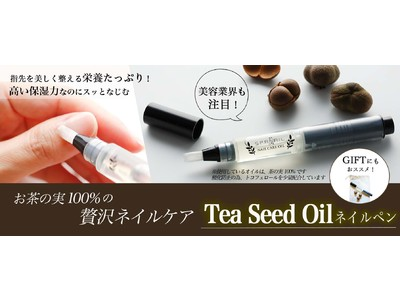 【新商品】職人の商品開発を支援する「STUNNING JAPAN」。未利用資源素材「茶の実」を栄養成分豊富なネイルオイルに生まれ変わらせる「Tea Seed Oilネイルペン」プロジェクトをリリース