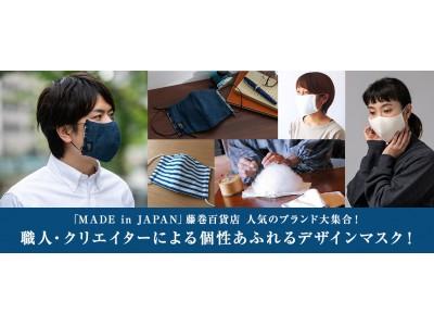 「MADE in JAPAN」藤巻百貨店人気の8ブランド大集合!個性あふれるデザインマスクを5月8日~販売開始!