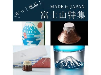 <8/10(月・祝) 山の日 特別企画>メイドインジャパンの逸品のみを集めた、アッと驚く 「富士山特集」 オープン!