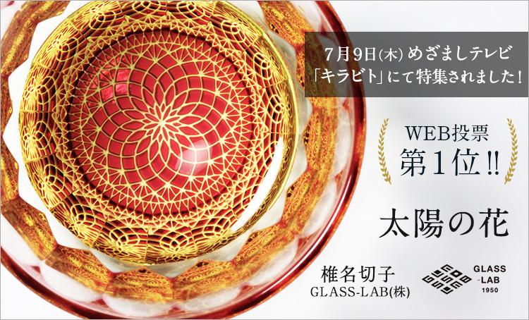\日本最大級の江戸切子祭典でWEB投票堂々1位/ 砂切子「太陽の花」(椎名切子、GLASS-LAB(株))で伝統工芸に革命!