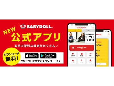 『BABYDOLL公式アプリ』がNEWリリース!お買い物をもっと便利に。お得なクーポンも配布中!