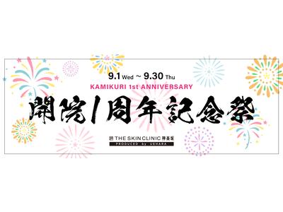【業界初】美容クリニック祭りくじ!開院1周年記念祭2021年9月1日(水)よりTHE SKIN CLINIC神楽坂にてスタート!