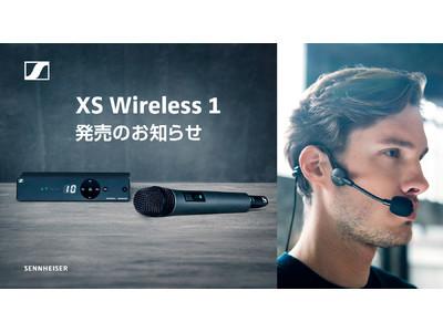 手軽に使えるハイコストパフォーマンス・ワイヤレスマイク XS Wireless 1 発売のお知らせ