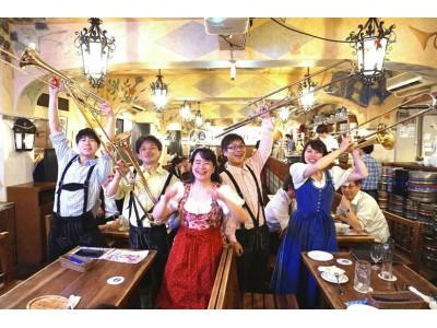 【7月24日(火)・8月28日(火)】ジョッキを持ったら、みんなで乾杯(プロースト)!