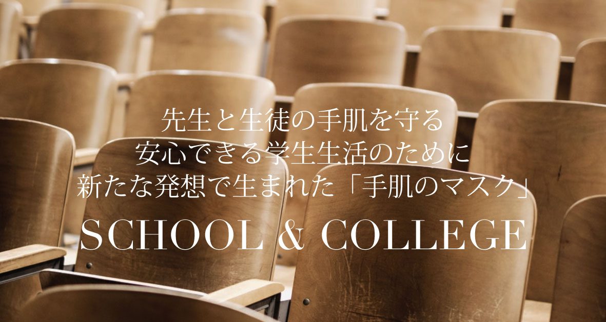 学校応援キャンペーン!コロナ禍における校内のBCP対策として、新たな発想で生まれた「手肌のマスク」EZ BARRIER HAND 48を特別価格でご提供!