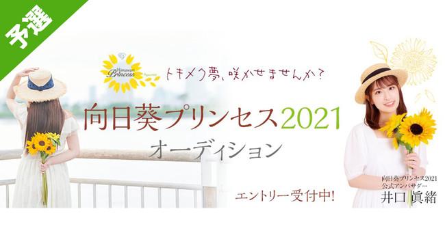 トキメク夢、咲かせませんか?公式アンバサダーは井口眞緒!向日葵プリンセス2021オーディション SHOWROOMルート全...