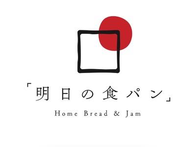 [本物の無添加にこだわってつくる] ジャムと食パンのブランド「明日の食パン」の新店舗が、2020年8月13日「さんちか」に待望のOPEN!