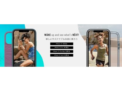 軍事規格のスマホケースを体感しよう!iPhone 12モデル/iPhone 12 Proモデル用の最強保護ケースが発売開始!