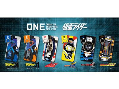 キャラクタースマホケース専門店「ONE」に人気の2号3号ライダー6人が集結!大人気アンケート企画第二弾!170機種対応の「ONE」であなたのスマホを今すぐ人気ライダーに変身!!