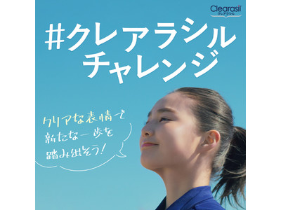 ニキビ予防・治療ブランド「クレアラシル」が新生活を応援!「#クレアラシルチャレンジ ~クリアな表情で新たな一歩を踏み出そう~」4月1日(木)よりプロジェクト開始!!