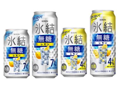 糖類・甘味料不使用で、甘くない!「キリン 氷結(R)無糖 レモン」2種を新発売
