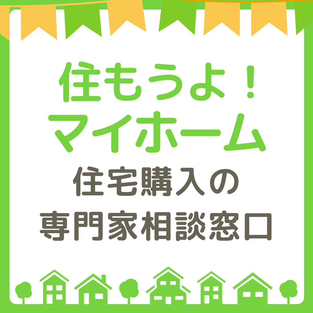 マイホーム購入の無料FP相談「住もうよ!マイホーム」が企業の福利厚生サービスと連携し2020年6月4日から受付を開始しました。