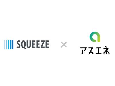 スマートホテル運営のSQUEEZEが宿泊産業のサステイナブルツーリズム推進を目的にアスエネと業務提携、CO2ゼロのクリーン電力調達を開始