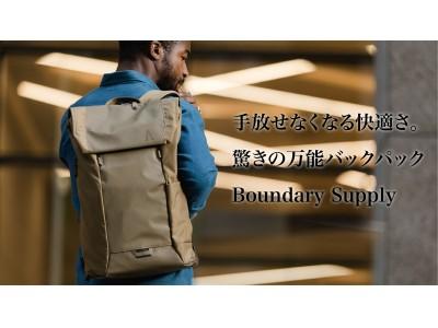 移動はこれ一つでOK!海外で合計1億5000万円の資金調達に成功した驚きの万能バック「Errant Backpack」が5月15日よりクラウドファンディングMakuakeで先行販売開始!