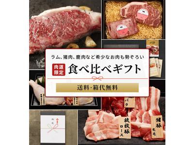 最高の「お肉体験」が贈れる肉道オリジナルギフトセットと北海道産の短角牛を販売開始