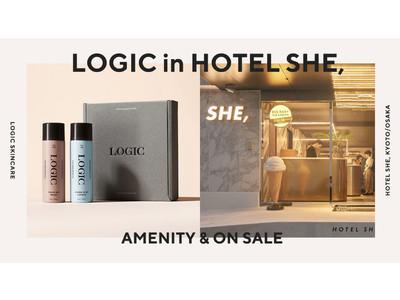 60秒で完了するミニマル・スキンケア『LOGIC』で滞在中のスキンケアを快適に。ソーシャルホテル『HOTEL SHE, KYOYO/OSAKA』の客室のアメニティにLOGICを採用。