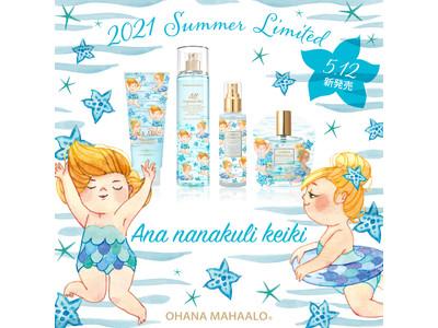 フレグランスコスメ【オハナ・マハロ】の2021年夏限定の香りが新発売!