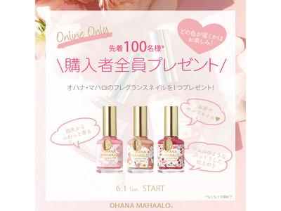 【オンライン限定キャンペーン】オハナ・マハロのフレグランスネイルを1つプレゼント