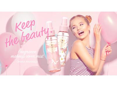 人気フレグランスブランド【オハナ・マハロ】から、ふんわり香って化粧崩れを防ぐメイクアップカバーミストが新発売