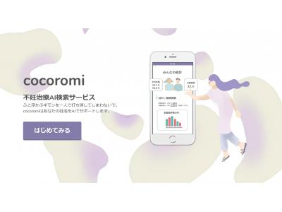 コロナ禍の不妊治療をデータで戦略的にAIサポート、フェムテック系ベンチャーが「cocoromi」β版の無料提供開始。