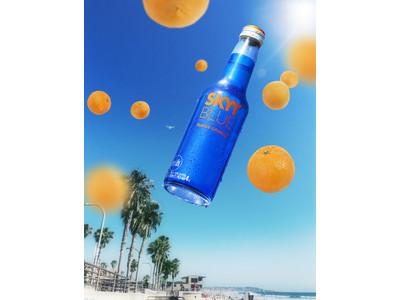 ハジける爽快感! サンフランシスコ発の瓶入りRTD(※1)『スカイブルー』より新フレーバー「サニーオレンジ」が6月22日(火)より発売開始!