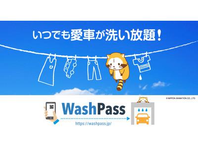 2021年の洗車は「洗い放題」がオススメ!毎月定額なので気軽に洗車ができます!利用できる店舗は続々拡大中!