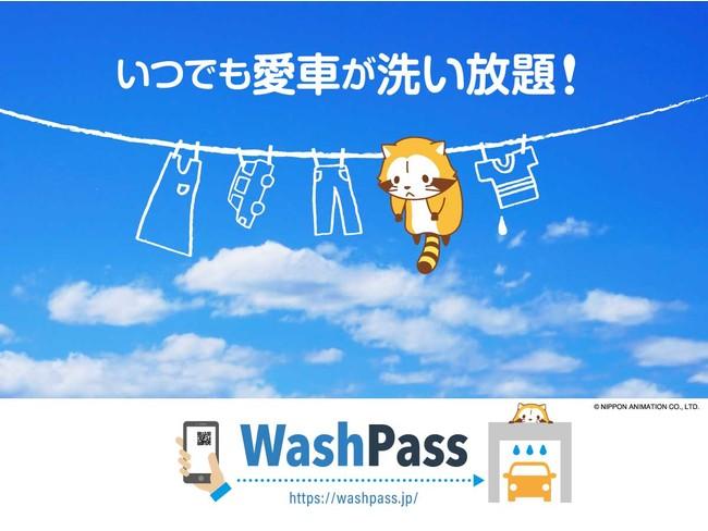【洗車のサブスク】花粉シーズンでもいつでも洗車ができる「洗い放題」にお得なキャンペーンがスタート!