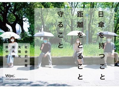 日傘を持つこと。距離をとること。守ること。by Wpc.(TM) 日傘を使ったソーシャルディスタンスキャンペーンを発信。