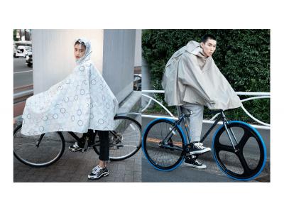 雨の日の自転車通勤・通学におすすめのレインポンチョに新作が登場!Wpc.(TM)