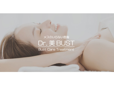 メスのいらない豊胸「Dr.美BUST」オンライン説明会開催