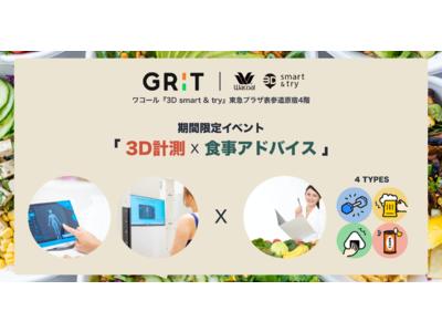 ワコール『3D smart & try』東急プラザ表参道原宿にて期間限定イベント「3D計測×食事アドバイス」を開催