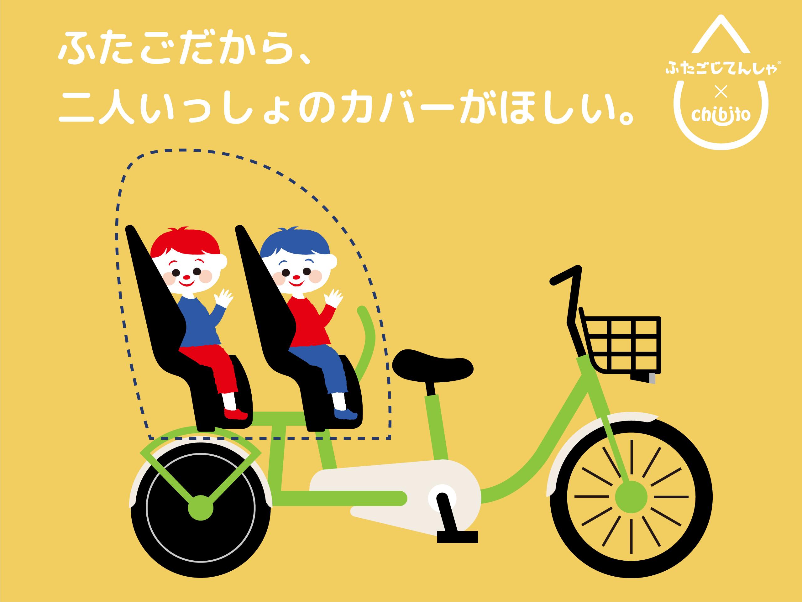 chibitoとふたごじてんしゃが協働。双子親子の雨の日の外出をサポートするレインカバーを開発。